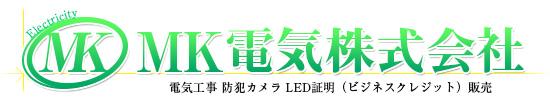 電気工事なら加西市のMK電気株式会社へ│求人募集中
