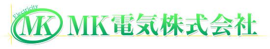 MK電気株式会社